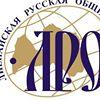 Лиепайская Русская Община