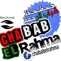 Chabab el-Rahma
