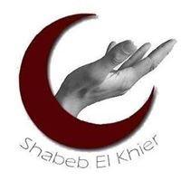 Shabeb El Khier