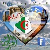 الجزائر و ما أدراك مالجزائر