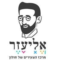 אליעזר - מרכז הצעירים של חולון