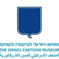 המוזיאון הישראלי לקריקטורה ולקומיקס