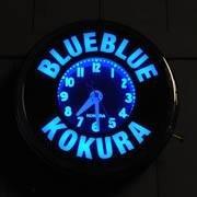 BLUE BLUE Kokura ブルーブルー小倉
