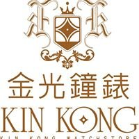 金光鐘錶有限公司 Kin Kong Watch Co.