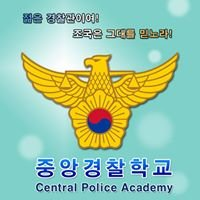중앙경찰학교