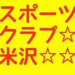 スポーツクラブ米沢 - 総合型地域スポーツクラブ