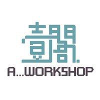 壹閣 A Workshop