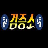 Gumjeungso Corp