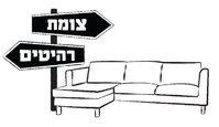 צומת רהיטים