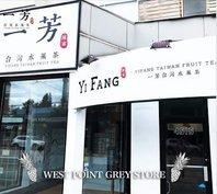 Yi Fang Taiwan Fruit Tea (Brentwood Store)