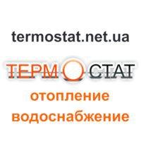 Термостат - интернет магазин