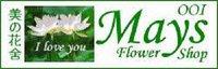 Mays Flower Shop - 美之花舍