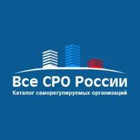Все СРО России