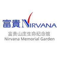 富贵山庄(新加坡) Nirvana Memorial Garden