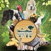 Farm In The City 城の农场