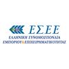 Ελληνική Συνομοσπονδία Εμπορίου & Επιχειρηματικότητας