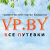 VP.BY - Все Путевки: туристический портал Беларуси