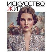 Искусство Жить. The Art of Living Magazine
