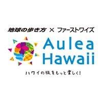 地球の歩き方 ×ファーストワイズ Aulea Hawaii(アウレアハワイ)