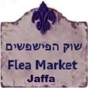 מתחם שוק הפשפשים יפו  Flea Market Jaffa