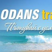 Oданс Травел / Odans Travel