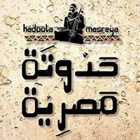 Hadoota Masreya Restaurant مطعم حدوتة مصرية