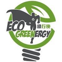 Eco-Greenergy 綠行俠
