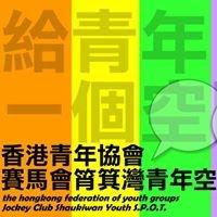 香港青年協會賽馬會筲箕灣青年空間