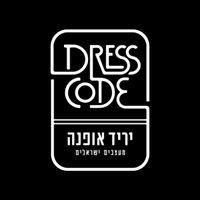 Dress Code - דרסקוד