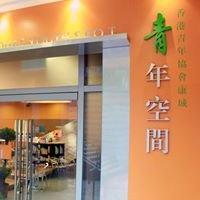 香港青年協會 康城青年空間
