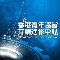 香港青年協會 持續進修中心