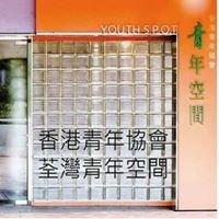 香港青年協會 荃灣青年空間