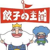 餃子の王国(gyouza no oukoku)
