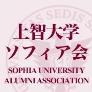 """上智大学ソフィア会 """"Sophia University Alumni Association"""""""