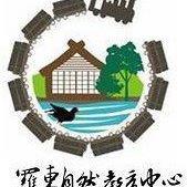 羅東自然教育中心