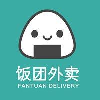 大溫飯糰/ Van-Food