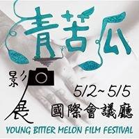 青苦瓜影展 Young Bitter Melon Film Festival