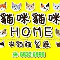 貓咪貓咪Home - Meow Mi Home