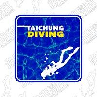 台中潛水訓練中心
