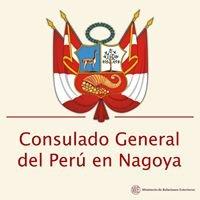 Consulado General del Perú en Nagoya. 在名古屋ペルー共和国総領事館