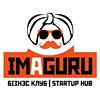 Imaguru: Бизнес-Клуб/Startup Hub