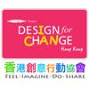 Design For Change Hong Kong - 香港創意行動,用心與創意改變世界。