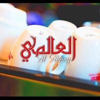 Al Alamy