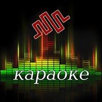 """Karaoke """"W"""""""