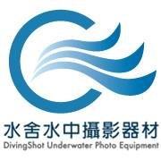水舍水中攝影器材