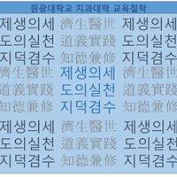 원광대학교 치과대학  Wonkwang University School of Dentistry