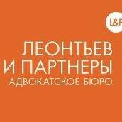"""Адвокатское бюро """"Леонтьев и партнеры"""""""