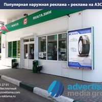 Advertising Media Group - реклама на АЗС