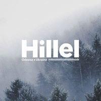 Hillel Odessa / Гилель Одесса
