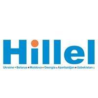 Hillel CASE/Гилель CASE